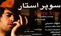 دانلود فیلم ایرانی سوپر استار با حجم کم