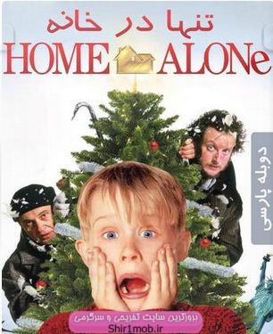 دانلود فیلم Home Alone دوبله فارسی با حجم کم