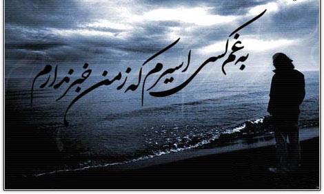 اس ام اس غمناک و سوزدار مهر ۹۲