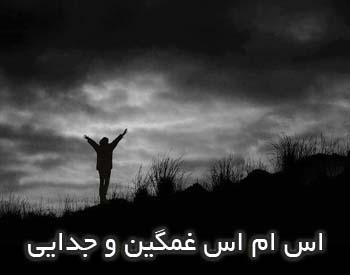 اس ام اس جدایی و بی وفایی غمگین مهر ۹۲