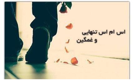 اس ام اس تنهایی غمگین مهر ۹۲