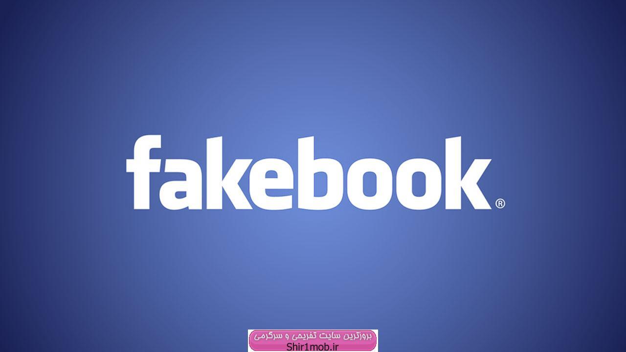 آموزش ۲۰ ترفند پرکاربرد سایت فیس بوک