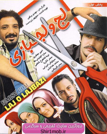 """دانلود رایگان فیلم ایرانی """"لج و لجبازی"""" با کیفیت بالا"""