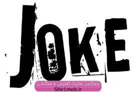 جدید ترین جوک های خنده دار