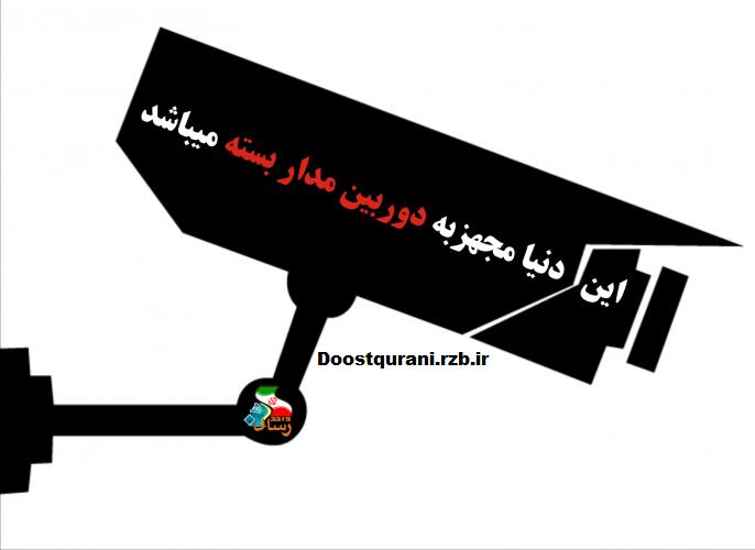 دوست  قرآنی
