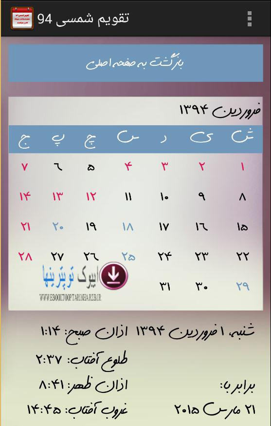 دانلود تقویم شمسی 1394 رایگان برای تلفن های اندرویدی