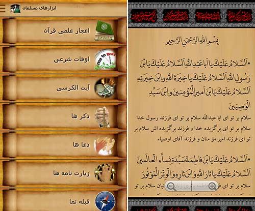 دانلود نرم افزار مذهبی ابزارهای مسلمانان برای اندروید