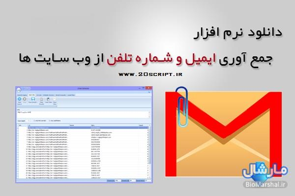 دانلود نرم افزار جمع آوری ایمیل و شماره تلفن Email Extractor