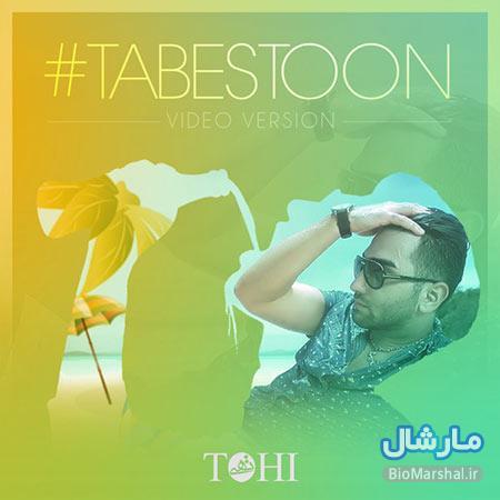 دانلود موزیک ویدیو جدید حسین تهی - تابستون