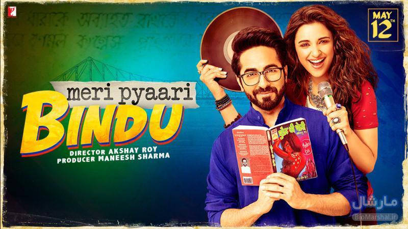 دانلود آهنگ های فیلم هندی Meri Pyaari Bindu
