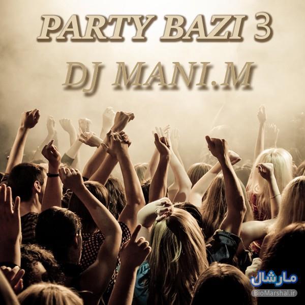 دانلود میکس جدید پارتی بازی3 از DJ MANI.M