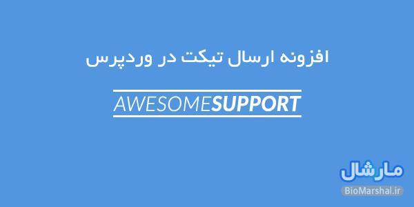 دانلود افزونه ارسال تیکت در وردپرس ـ awesome-support