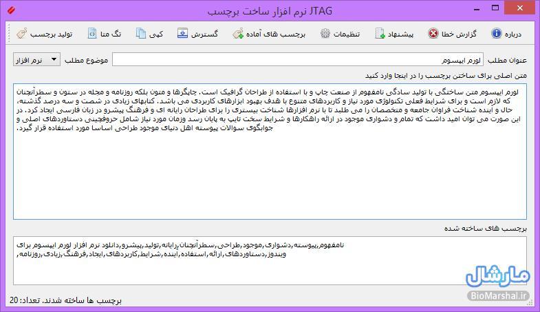 نرم افزار برچسب ساز JTAG