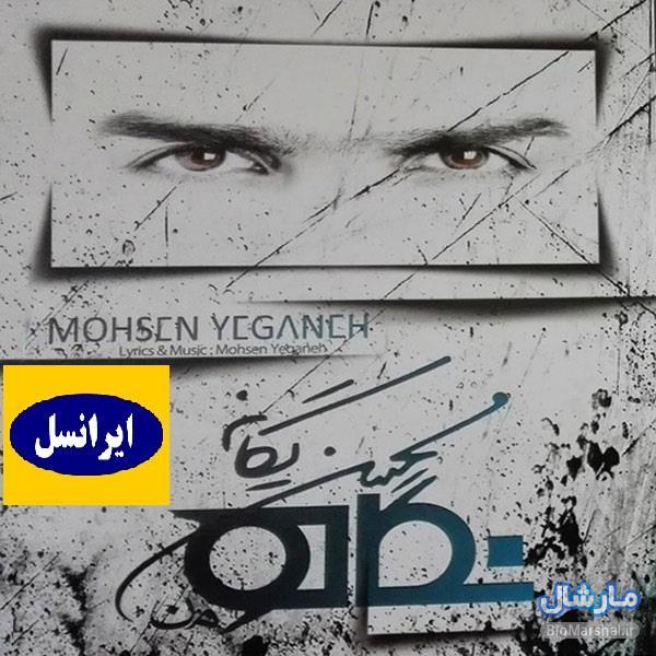 کد آهنگ پیشواز ایرانسل آلبوم نگاه محسن یگانه