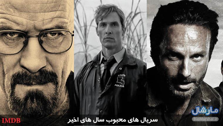 15 سریالی که بیشترین رای را در IMDB کسب کردند
