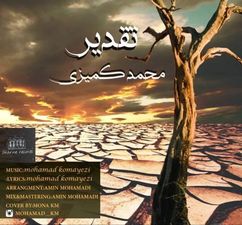 دانلود آهنگ جدید محمد کمیزی به نام تقدیر