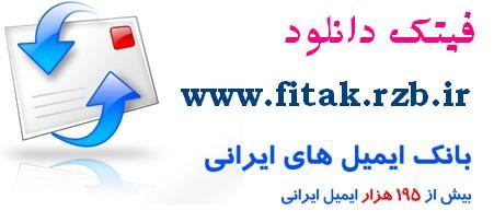 دانلود رایگان بانک ایمیل فعال ایرانی