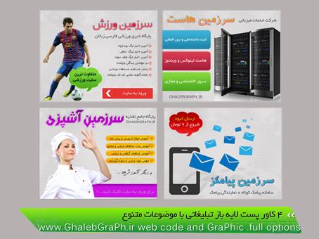دانلود 4 طرح لایه باز PSD کاور پست تبلیغاتی برای سایت