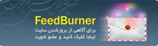 Feed Burner