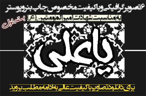https://rozup.ir/up/haramehosein/Pictures/shahadate-imamali/%DA%AF%D9%84%DA%86%DB%8C%D9%86%20%D8%AA%D8%B5%D8%A7%D9%88%DB%8C%D8%B1%D8%B4%D9%87%D8%A7%D8%AF%D8%AA%20%D8%A7%D9%85%D8%A7%D9%85%20%D8%B9%D9%84%DB%8C.jpg
