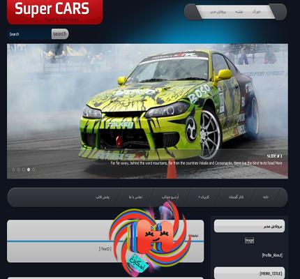 قالب زیبا super cars برای رزبلاگ