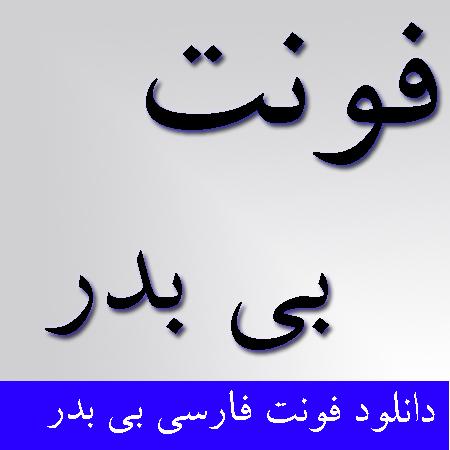 فونت فارسی برای فتوشاپ