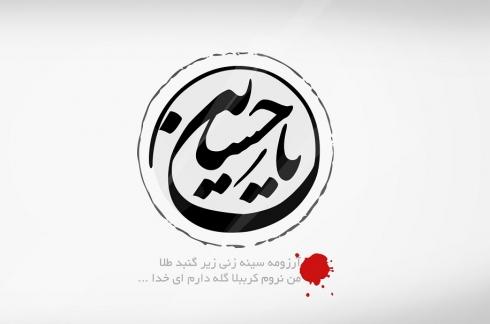 دانلود گلچین مداحی عربی از باسم کربلایی و دیگر مداحان