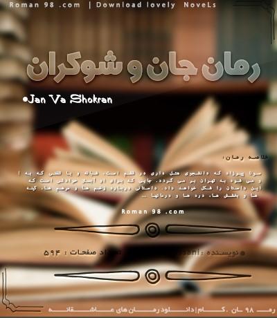 دانلود رمان جان و شوکران | موبایل و PDF