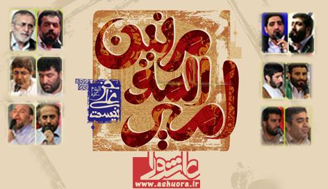 گلچین بسیار زیبا مولودی میلاد امام علی (ع) از 13 مداح معروف کشور