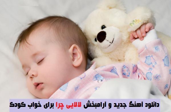 دانلود آهنگ خواب کودک