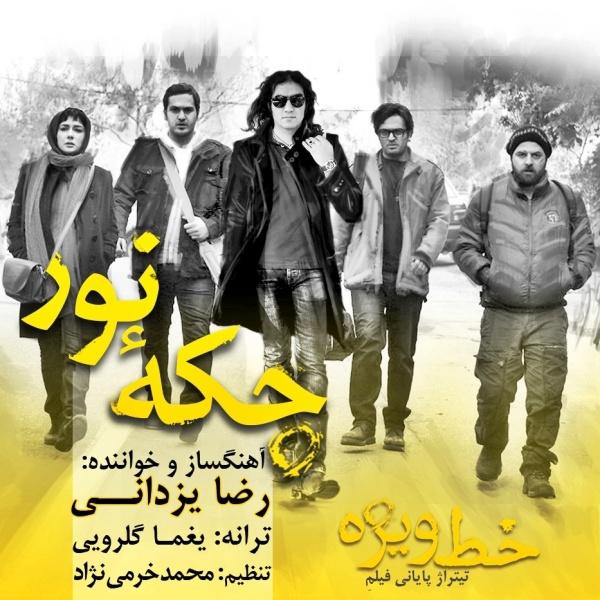 دانلود اهنگ جدید رضا یزدانی برای فیلم خط ویژه