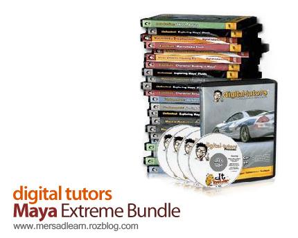 دانلود Digital Tutors Maya Extreme Bundle - مجموعه فوق العاده آموزش مایا