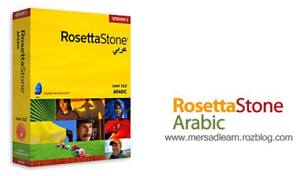 Rosetta Stone Arabic v3 - آموزش زبان عربی
