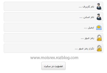 کد زیبای عضویت در سایت برای رزبلاگ