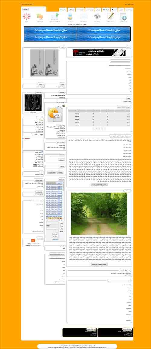 قالب نارنجی برای رزبلاگ