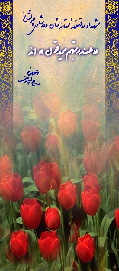 شهید محمد رضا رحمتی