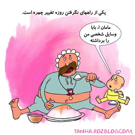 کاریکاتورهای جالب ماه رمضان