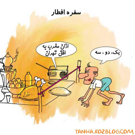 کاریکاتور های ماه رمضان درایران tanha.rozblog.com