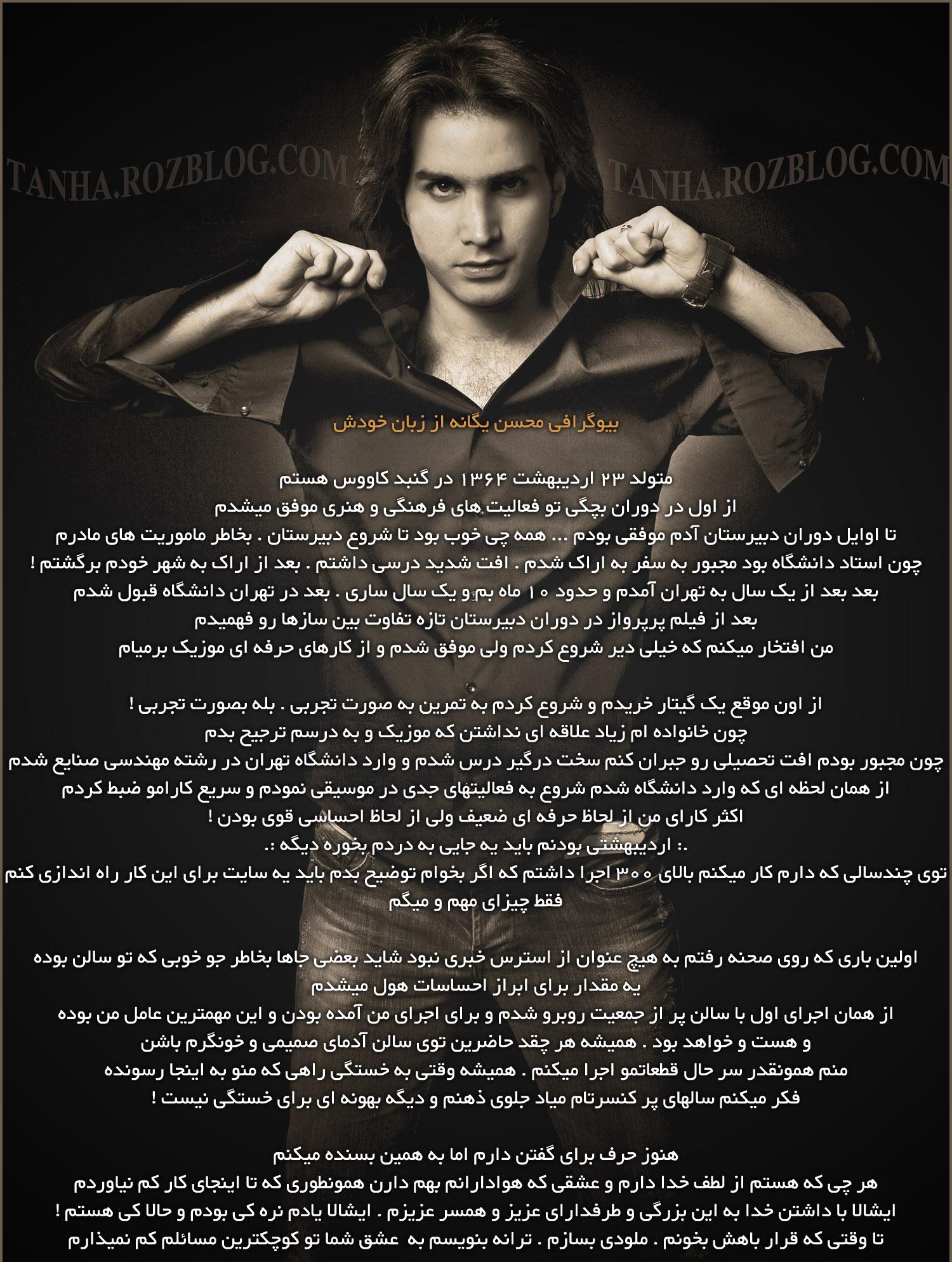 بیوگرافی محسن یگانه از زبان خودش www.tanha.rozblog.com