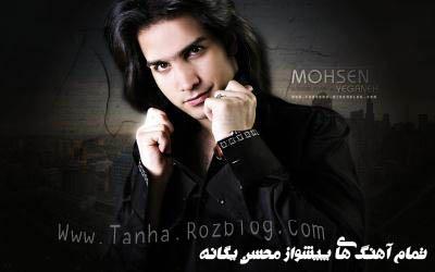 تمامی کد آهنگ های پیشواز ایرانسل www.tanha.rozblog.com