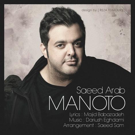 دانلود آهنگ جدید سعید عرب به نام منوتو