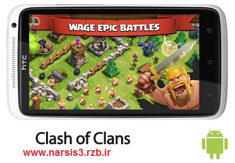 https://rozup.ir/up/narsis3/Pictures/clash-of-clans-android.jpg