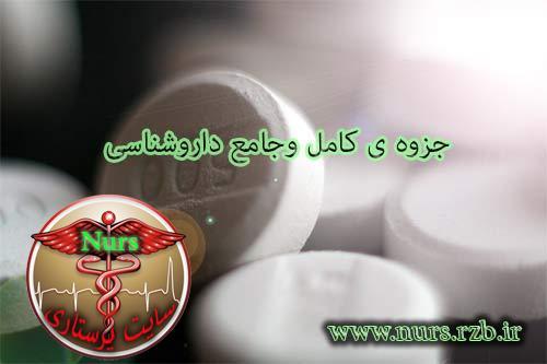 جزوه ی کامل دارو برای تمامی رشته ها