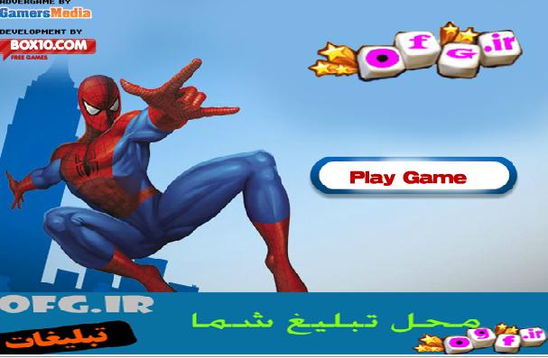 بازی انلاین مرد عنکبوتی