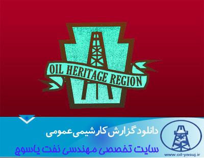 سایت تخصصی مهندسی نفت