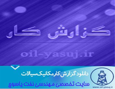 سایت تخصصی مهندسی نفت یاسوج