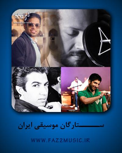 ستارگان موسیقی زیرزمینی ایران