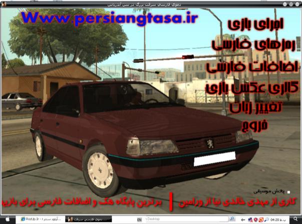 دموی فارسی برای بازی GTA SA