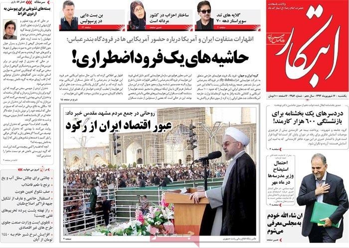 عناوین روزنامه های ایران امروز 16 شهریور 1393
