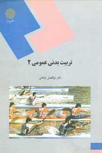 Image result for تربیت بدنی عمومی 2 ابوالفضل فراهانی